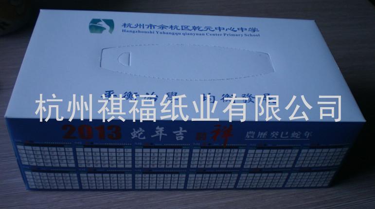 學校宣傳盒裝紙150抽