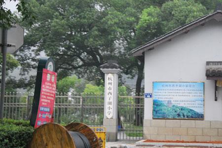 杭州西子湖小学
