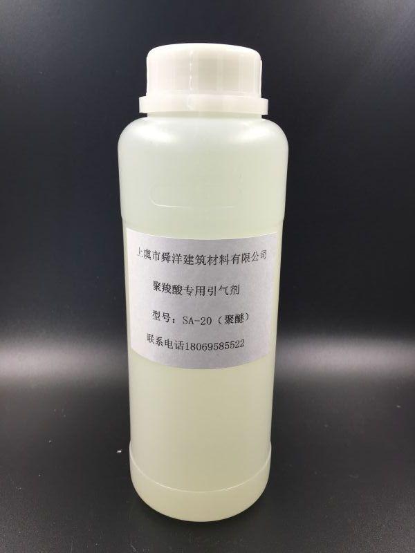 聚羧酸专用引气剂  SA-20