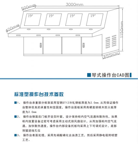 操作台CAD图