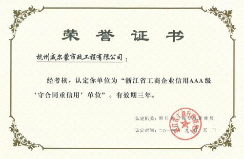 """浙江省工商企業信用AAA級""""守合同重信用""""單位"""